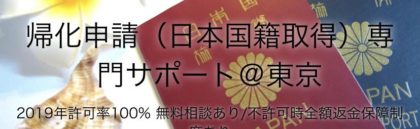 帰化申請@日本国籍取得専門サポート