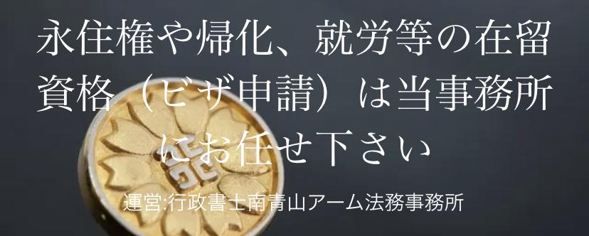 永住権取得・帰化申請専門サイト